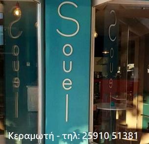 Souel