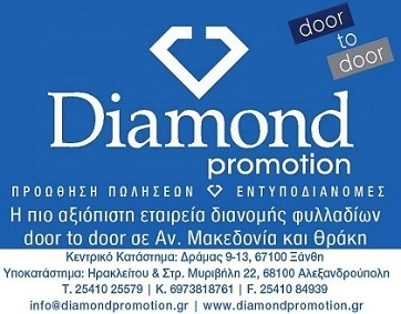 diamond promotion