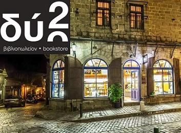 2bookstore