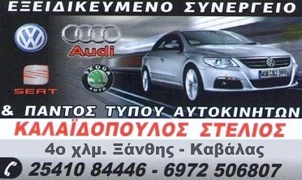 Καλαϊδόπουλος