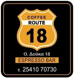 Coffee Route